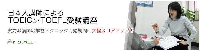 日本人講師によるTOEIC(R)・TOEFL受験講座